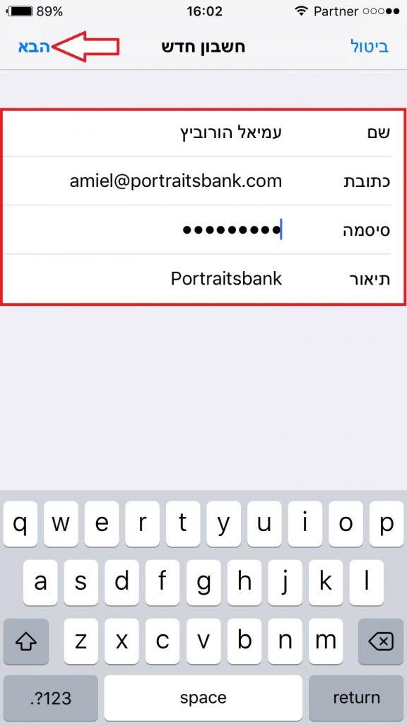 הגדרת תיבת IMAP במכשיר iPhone