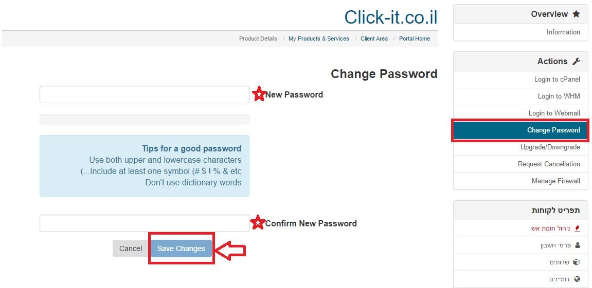 כניסה / איפוס סיסמא לממשק ניהול של החשבון שלי (Cpanel)