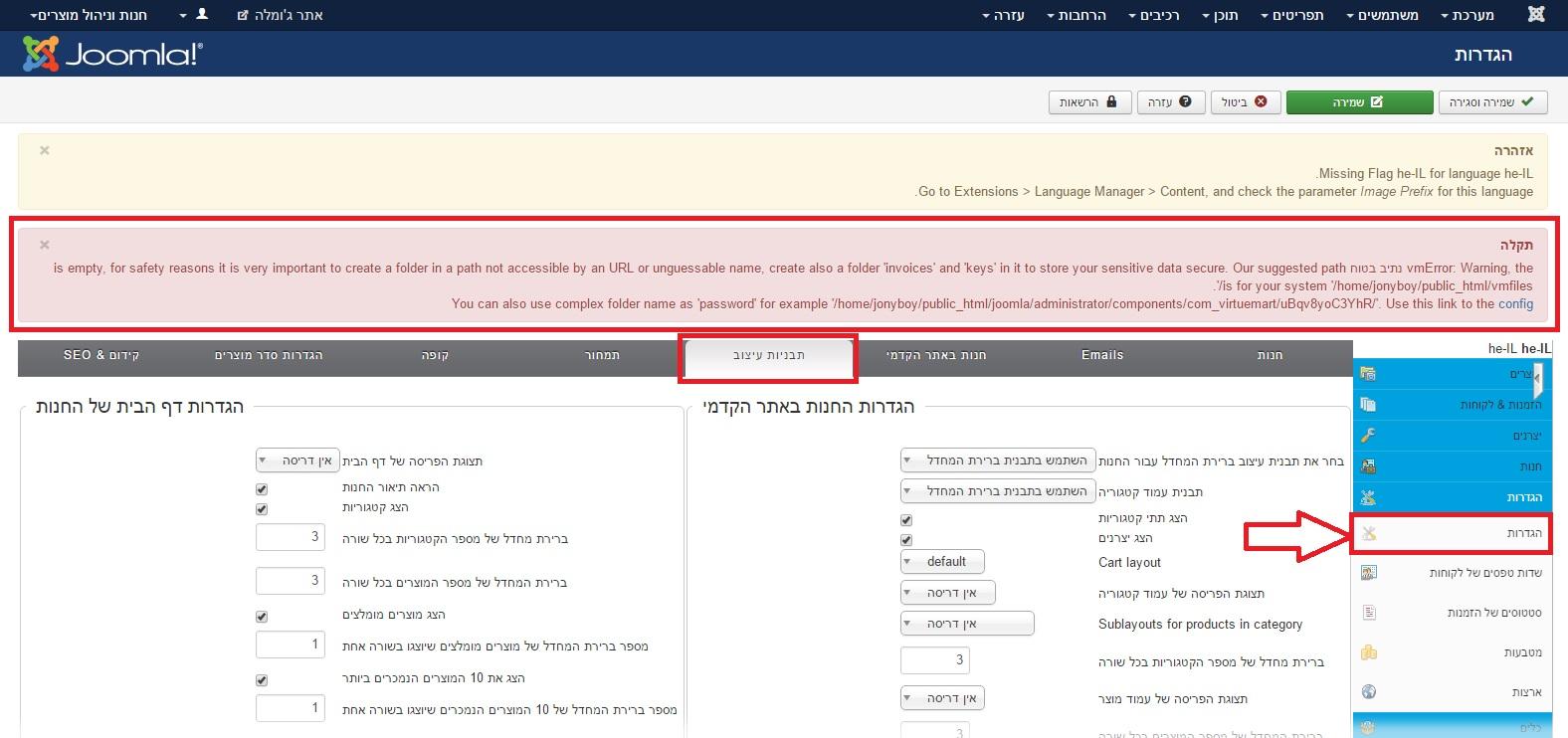התקנת Virtuemart 3 בעברית