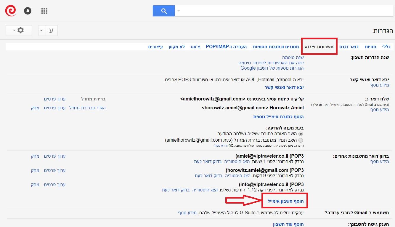 """הפניית תיבת דוא""""ל לשימוש בחשבון Gmail"""